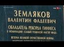 20.07.2017 В честь Валентина Землякова открыли памятную доску