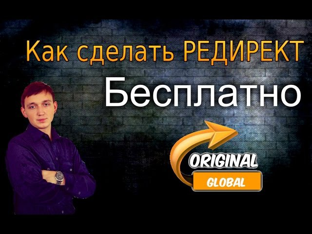 ✅как сделать редирект бесплатно Илья Лебёдкин
