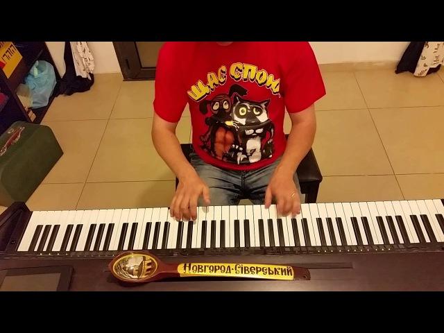 Не кочегары мы не плотники (марш монтажников) пианино кавер