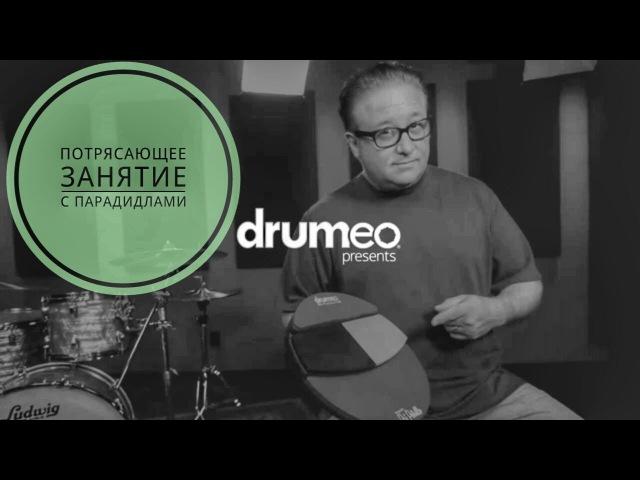 Drum Lessons (Drumeo) - Потрясающее занятие с парадидлами. BKR