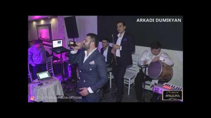 Аркадий Думикян - поппури - 2017 - Ресторан