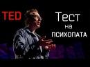 TED Странные ответы на психопат-тест