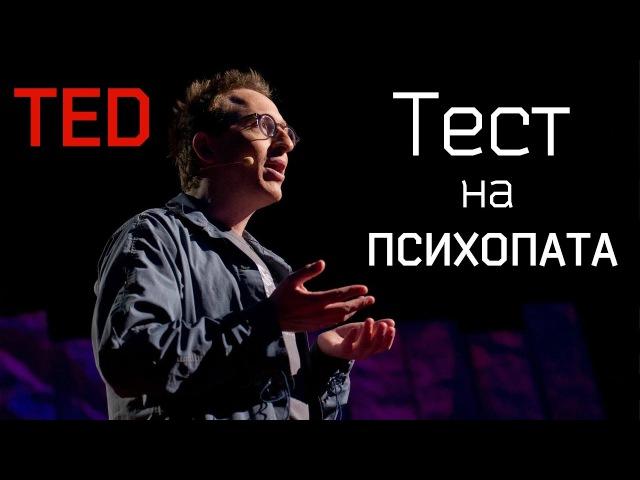TED Странные ответы на психопат тест