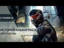 Прохождение Crysis 2 ➤ ИСТОРИЯ АЛЬКАТРАСА НОСТАЛЬГИЯ Выпуск 03