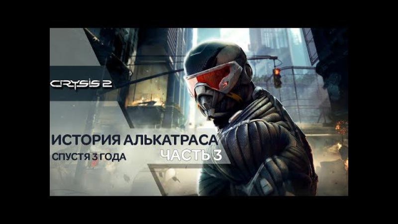 Прохождение Crysis 2 ➤ ИСТОРИЯ АЛЬКАТРАСА ( НОСТАЛЬГИЯ ). Выпуск 03