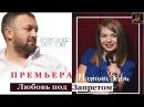 Александр ВЕСТОВ Марьяна СЫРБУ - Любовь под запретом NEW 2017