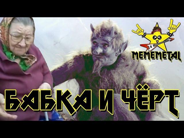 Бабка и Чёрт Metal Version by MEMEMETAL