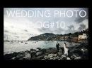 После свадебная фотосессия на острове Иския (Италия) - VLOG 10