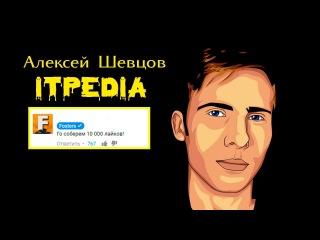 НЕМЫТЫЙ КАРЛИК ЛЁХА ШЕВЦОВ [ДЕ-ФАКТО]