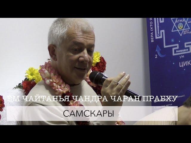 ЕМ Чайтанья Чандра Чаран Прабху - Самскары (Алматы 2017)