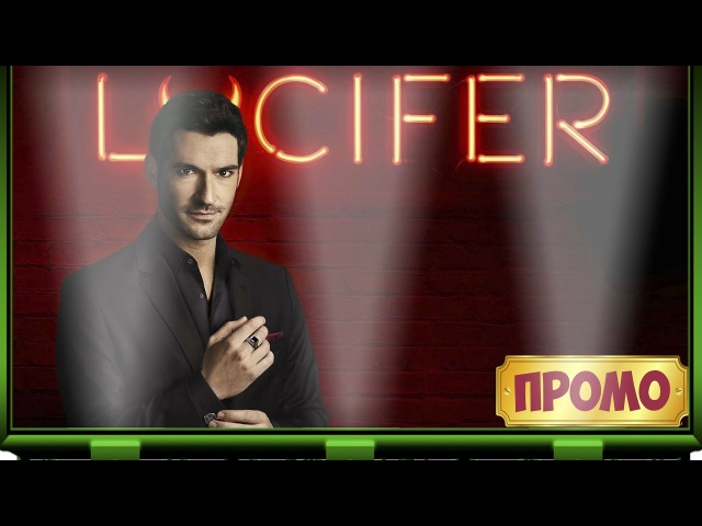 [Люцифер]Обзор промо 18 серии 2 сезона. небольшие теории.
