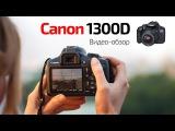Canon 1300D. Видео-обзор