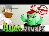 Торт  шоколадный Цветочный горшок.Торт Кактус из Растения против Зомби. Plants vs Zombi...
