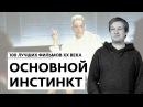 Антон Долин о фильме Основной инстинкт - 100 лучших фильмов ХХ века