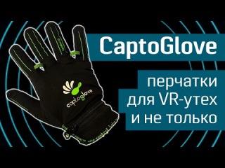 CaptoGlove: перчатки виртуальной реальности - перчатка-контроллер - VR-перчатка - Kickstarter