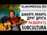 #71 Разбор песни Давайте любить друг друга - SUBCULTURA SLAVIMBOGA.RU