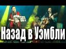«Назад в Уэмбли» cover на песню группы «Джамахирия». Кошка Сашка, Хельга Патаки, Роман Азаров.