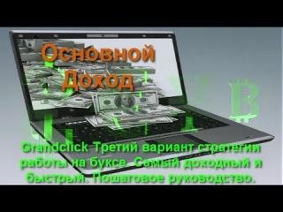 Grandclick Третий вариант стратегии работы на буксе Самый доходный и быстрый Пошагов...