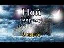 Пророк Нух (Ной) (мир ему) и его Ковчег. 2 часть
