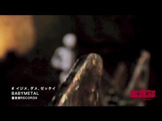 BABYMETAL - イジメ、ダメ、ゼッタイ - Ijime,Dame,Zettai