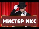 Визитная карточка, Мистер Х (финал) 25.02.2017.