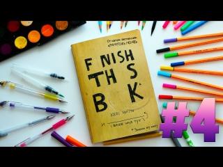 ЗАКОНЧИ ЭТУ КНИГУ | FINISH THIS BOOK | ИДЕИ, ОФОРМЛЕНИЕ, ЗАДАНИЯ #4 | YulyaBullet