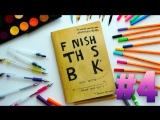 ЗАКОНЧИ ЭТУ КНИГУ   FINISH THIS BOOK   ИДЕИ, ОФОРМЛЕНИЕ, ЗАДАНИЯ #4   YulyaBullet