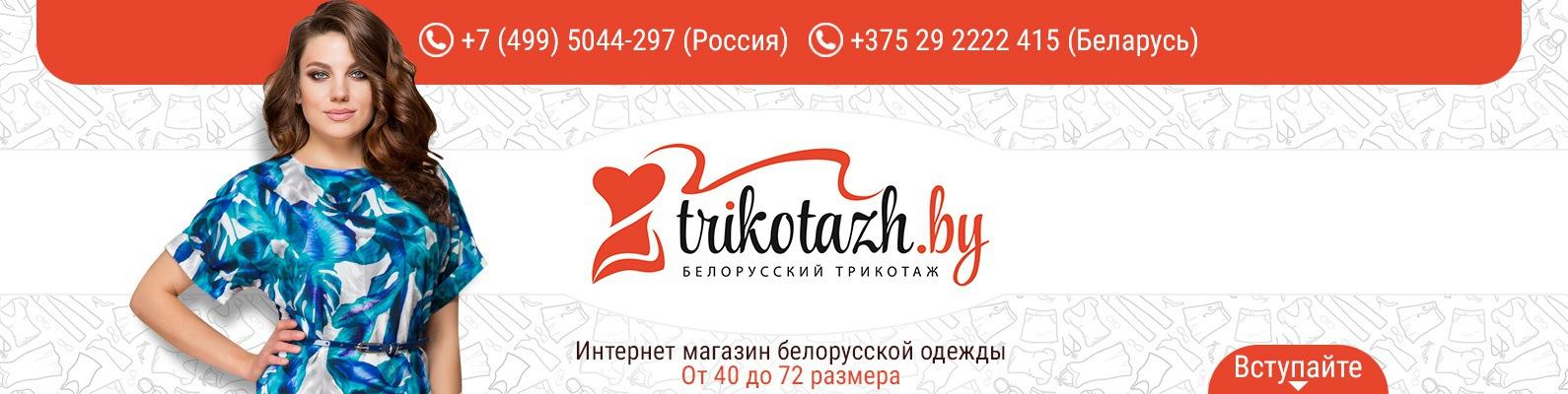 5824727faffcb Интернет магазин Трикотаж Бай.Белорусские бренды | ВКонтакте