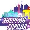 """Волонтеры Омска """"Энергия города"""""""
