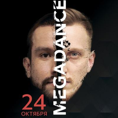 Мега Денс