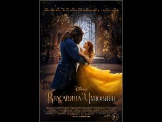 Красавица и чудовище — Русский трейлер 3 (2017) ДругойМир