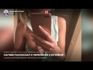 Украденные фото и видео Ольги Бузовой - LifeNews (03/12/2016) 1080p