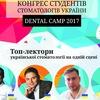 Конгрес студентів-стоматологів DENTAL CAMP 2017