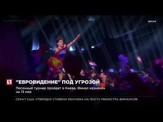 Украинская команда готовившая песенный конкурс в Киеве, объявила об уходе