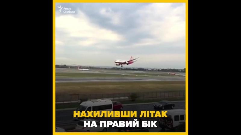 Українець став героєм турецьких ЗМІ та соцмереж, посадивши літак, розбитий градом