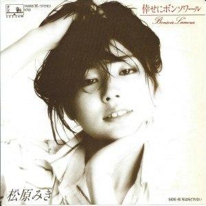 Miki Matsubara