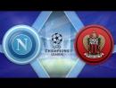 Наполи 2:0 Ницца | Лига Чемпионов 201718 | Квалификация | 1-й матч | Обзор матча