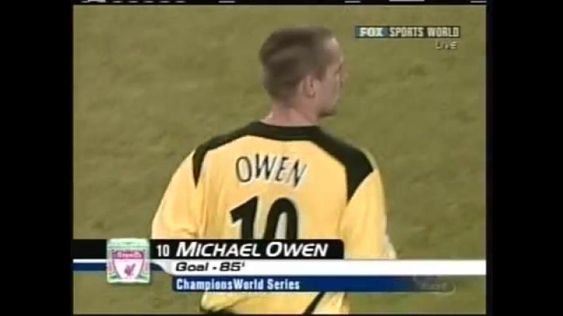 Ливерпуль - Рома - 2:1. 04.08.2004