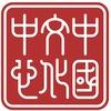 Китайский Культурный Центр в Минске