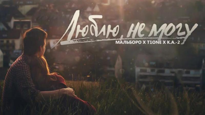 T1One x Мальборо х К А 2 Люблю не могу 2017 mp4