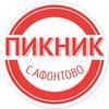 ПИКНИК С АФОНТОВО