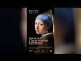 Девушка с жемчужной сережкой (2014) Girl with a Pearl Earring