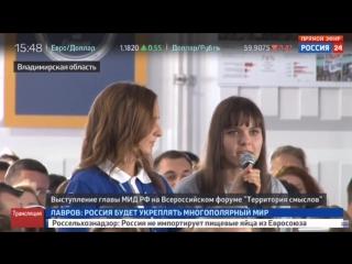 Оксана Борисова на Всероссийском форуме