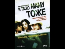 И твою маму тоже  And Your Mother Too (2001)