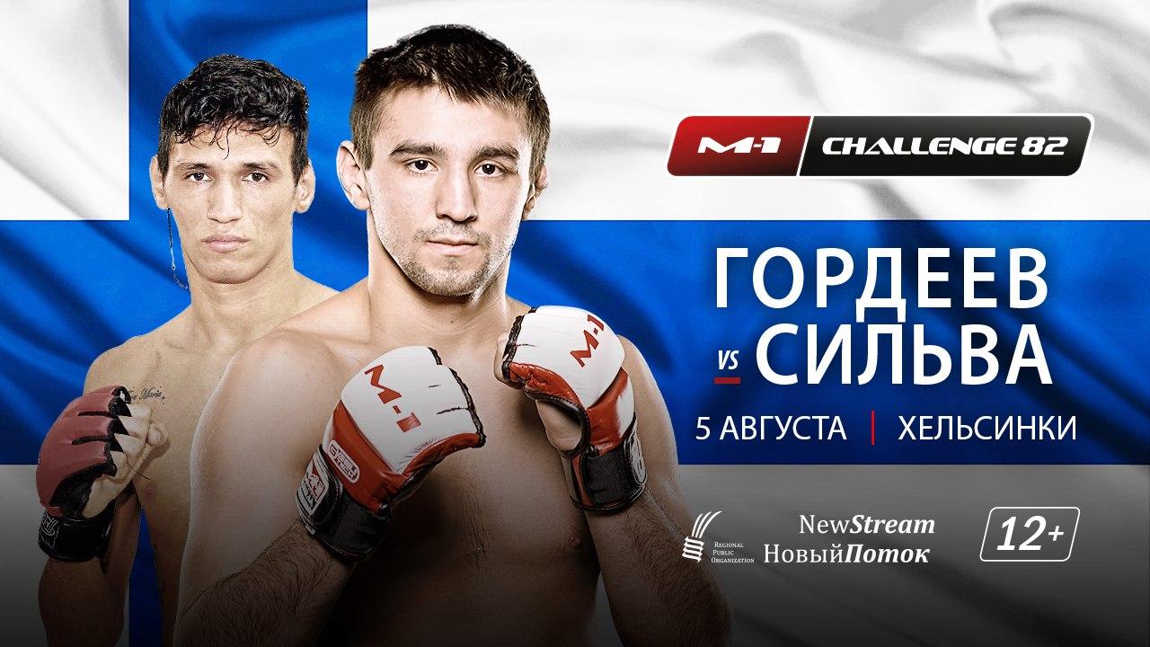 M-1 Challenge 82: Мичел Сильва против Павла Гордеева