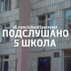 Подслушано 5 школа г.Пересвет