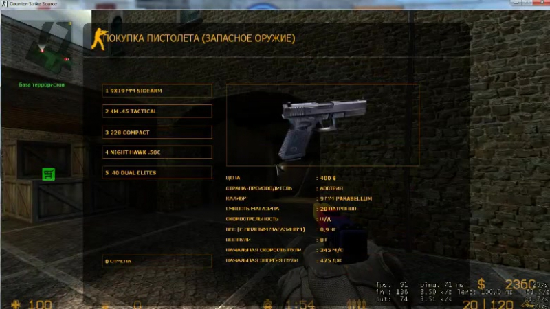 Играем в Counter Strike Source v88
