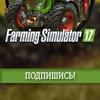 FS17.RU - Farming Simulator 2017 - моды, карты