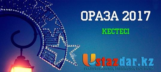 Ораза кестесі 2017 | Алматы, Астана, Шымкент, 2017 жыл