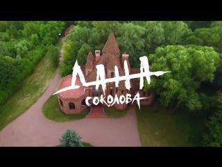 Дана Соколова (Black Star) — Стрела (OST Пацанки 2 )